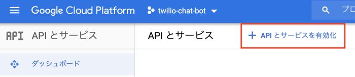 APIとサービス