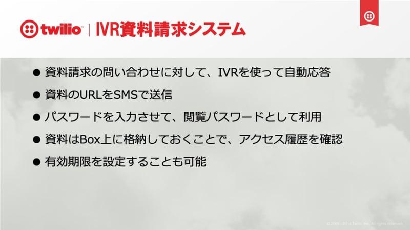 TwilioのIVR資料請求システム