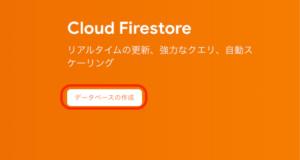 firebaseのデータベース作成
