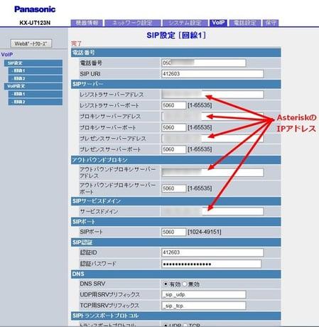 SIP電話管理画面
