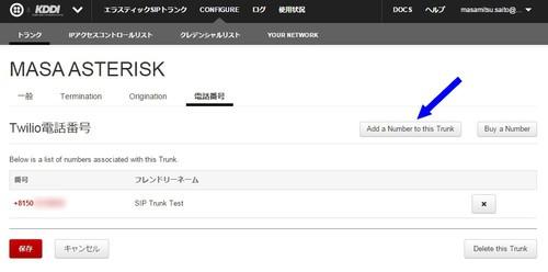 SIP Trunk設定画面
