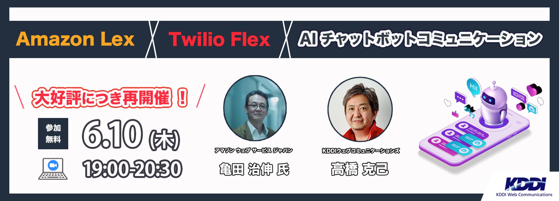 LD6-AWS-twilio