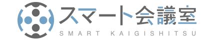 スマート会議室 SMART KAIGISHITSU