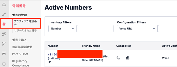 quest-twilio-acctive-number-phone-ry