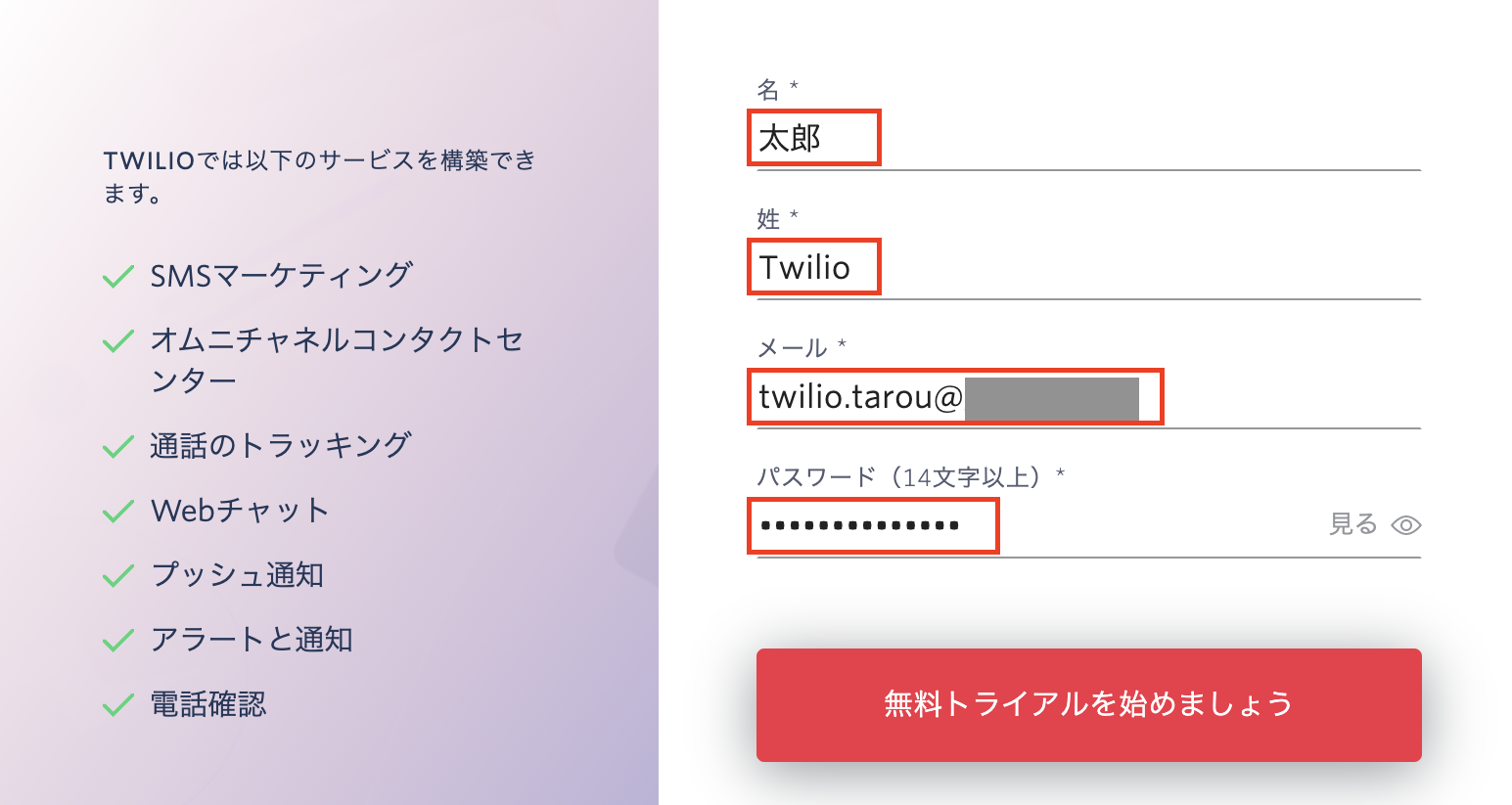 twilio-account-page