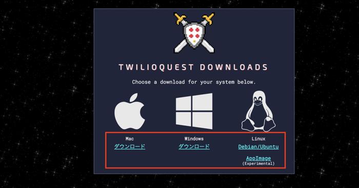 twilio-quest-download