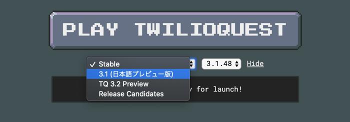 twilio-quest-japanese