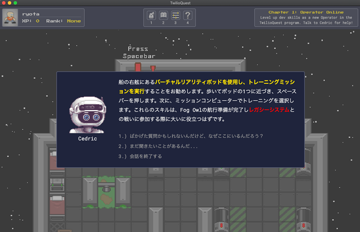 twilio-quest-jp-cedric-first-step