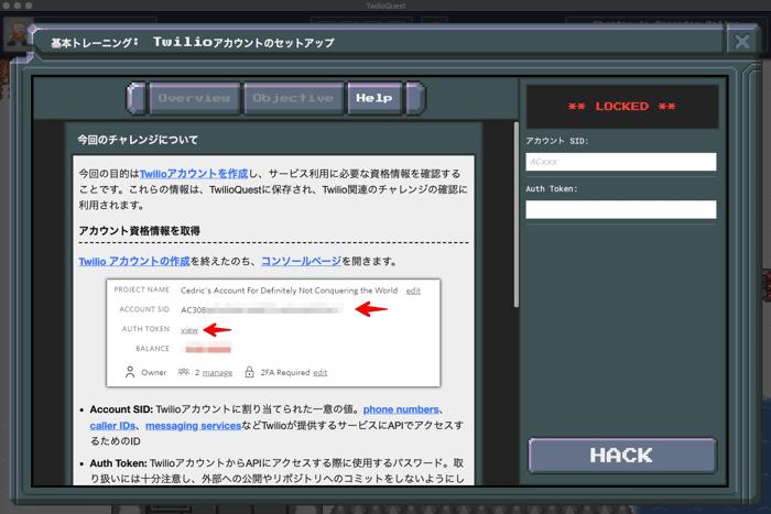 twilio-quest3-account-console