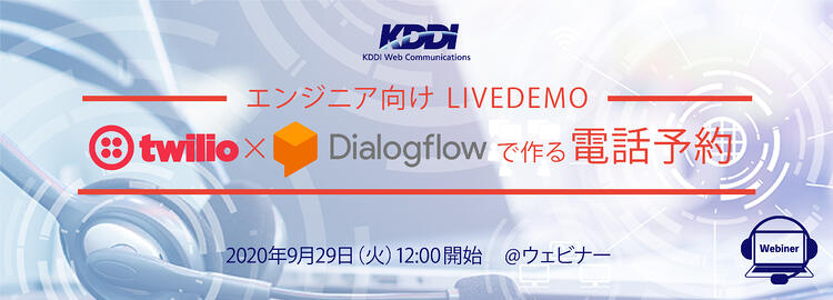 twilio_dialogflow