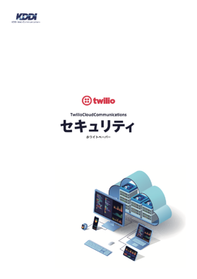 twilio_security_japanese