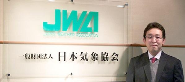 一般財団法人日本気象協会