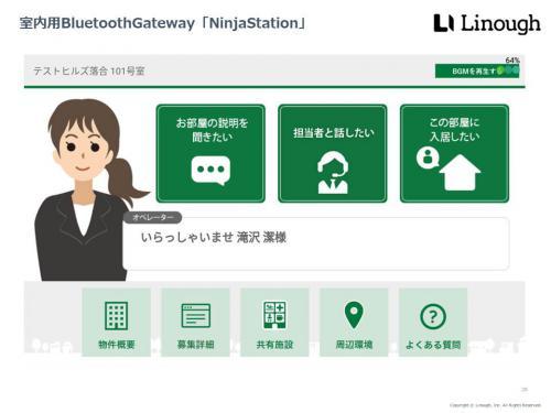 33【Twilio】株式会社ライナフ20180416配布用.jpg