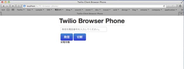 電話アプリトップ画面