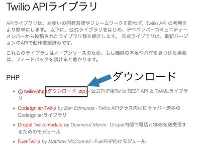 APIライブラリ画面