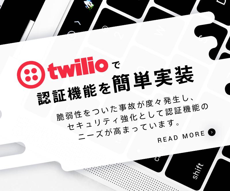 Twilioで認証機能を簡単実装