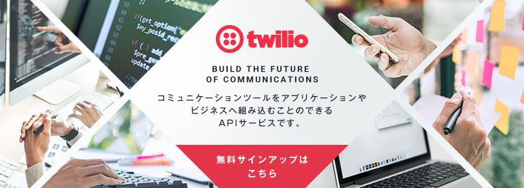 Twilio 無料サインアップ