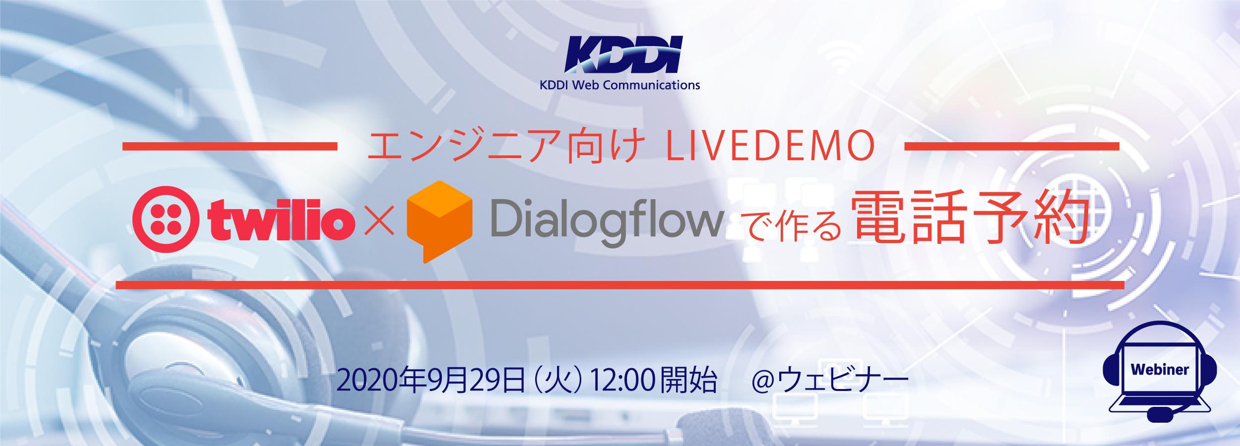 twilio_dialogflow-1